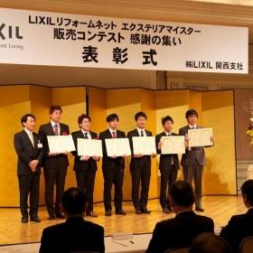 LIXILアーキフィールド賞受賞