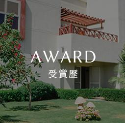 兵庫県加西市を中心としたエクステリア,庭,外構...数々の受賞歴をご覧ください